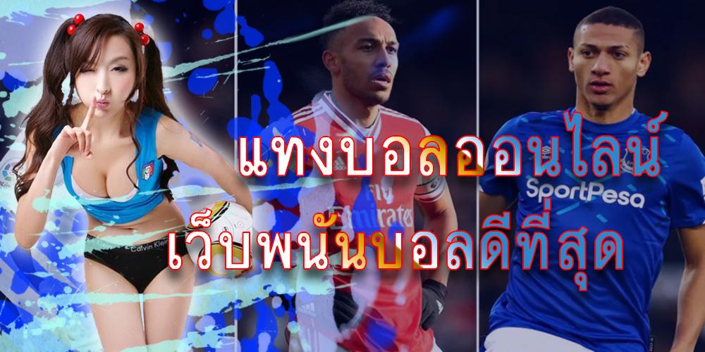เว็บแทงบอล ภาษาไทย
